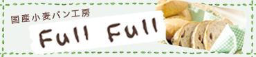 国産小麦パン工房 FullFull