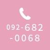 092-682-0068