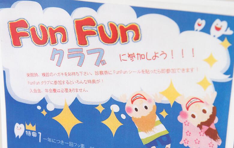 メンテナンスの通院を楽しくする「FunFunクラブ」